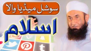 Social Media Wala Islam | سوشل میڈیا والا اسلام | Molana Tariq Jameel Bayan 22-09-2019