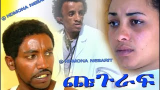 Eritrean Comedy: ጨጉራፍ ብ ወጊሑ ፍሰሃጽዮን Cheguraf by Wegihu Fshatsion  -- 2017
