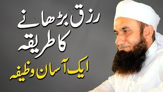 Rizq Barhane Ka Asan Tarika & Wazifa | Molana Tariq Jameel Latest Bayan 20 December 2019