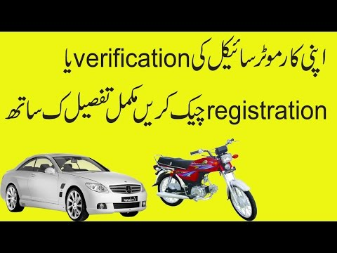 check registration and verification of your  car or bike