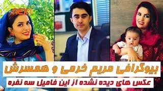 Download مریم خرمی و همسرش عکس های کمتر دیده شده از این زوج دوست داشتنی - Nex1Plus Video