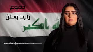Dumooa Tahseen – Raed Watan (Exclusive)  دموع تحسين - رايد وطن (حصريا)  2019