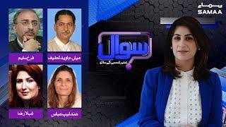 Maryam Nawaz ka hukumat bachane ka elan | Sawal with Amber Shamsi | SAMAA TV | 22 May 2019