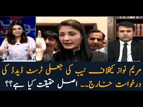 Xxx Mp4 Accountability Court Turns Down NAB Petition Against Maryam Nawaz What 39 S The Reality 3gp Sex