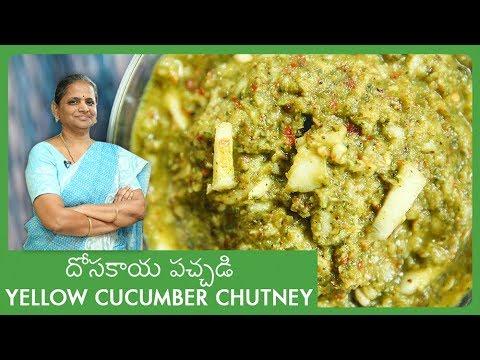 Yellow Cucumber Chutney | దోసకాయ పచ్చడి | Dosakaya Chutney | Andhra Chutney Recipes