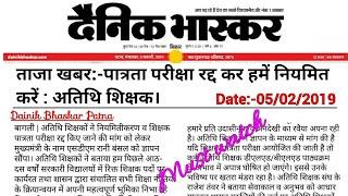Atithi shikshak prabandhan pranali mp