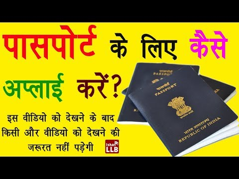 How to Apply for Passport Online in Hindi | Detailed Guide By Ishan Sid