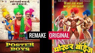 Poster Boys Remake – Official Trailer Comparison | Sunny Deol | Bobby Deol | Shreyas Talpade