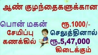 Post office pon Magan semippu thittam Tamil Rs.547000 | Selvamagal | பொன் மகன் சேமிப்பு திட்டம்