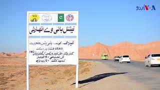 امریکی تعاون سے بلوچستان میں شاہراہ کی توسیع کا منصوبہ مکمل