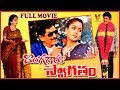 Download  Donga Garu Swagatham | Telugu Full Movie | Krishna | Vijayashanti | Jaggayya | V9 Videos MP3,3GP,MP4
