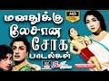 மனதுக்கு லேசான சோக பாடல்கள் | Manathukku Lesana Soga Paadalgal | MGR Sad Songs | Sivaji Sad Songs HD