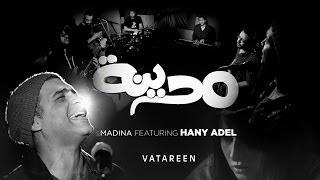 فتارين - هاني عادل و مدينه | Vatareen - Hany Adel & Madina