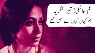 Ghum e Ashiqi Tera Shukriya   Parveen Shakir   Kitab e Maazi