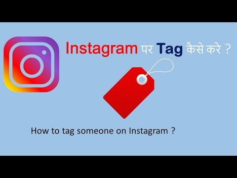 How To Tag on Instagram in Hindi - Video By Tech Aventure