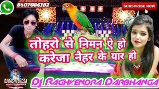 Khoj Letu Dosar Bhatar Ho DJ Raghvendra sonki Darbhanga mob number 8407086182