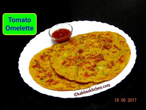 Tomato Omelette Recipe | वेज आमलेट | Veg Masala Omelette | South Indian Breakfast | kabitaskitchen