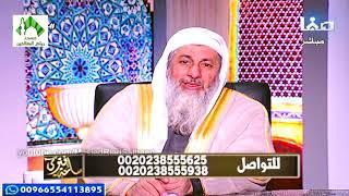 فتاوى قناة صفا(219) للشيخ مصطفى العدوي 5-1-2019