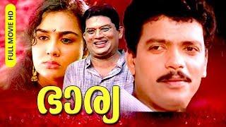 Malayalam Super Hit Movie | Bharya [ HD ] | Family Thriller Movie | Ft.Jagadeesh, Urvashi