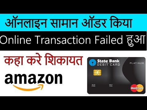 Online (amazon/flipkart) Transaction Failed. And Money Deducted From Account.How To Do Complaint.