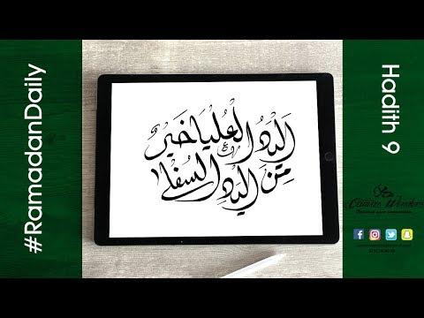 hadith 9 : اَليَدُ الْعُليا خيرٌ من اليَدِ السُّفْلٰي