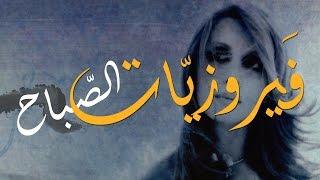 فيروز - فيروزيات الصباح - اروع اغاني ارزة لبنان The Best of Fairuz