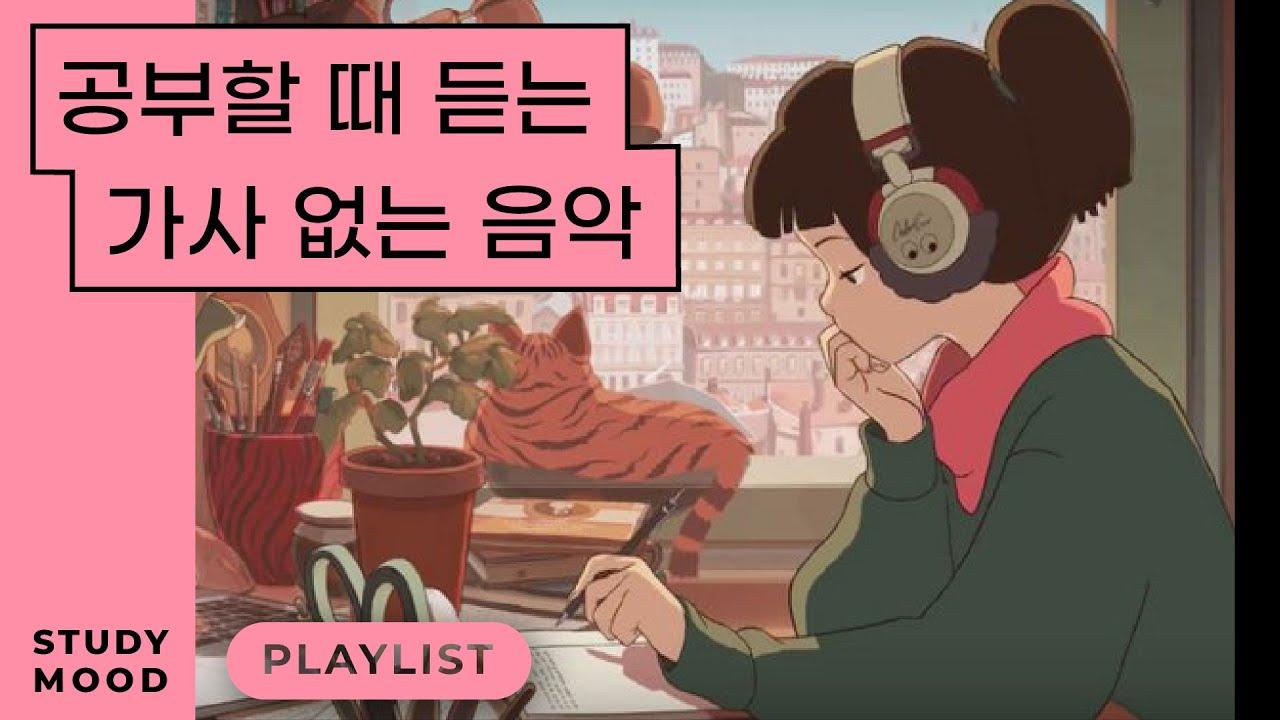 공부할때 듣는 가사없는 음악 모음 1시간📀💿 [motemote│모트모트│𝐒𝐓𝐔𝐃𝐘 𝐌𝐎𝐎𝐃│스터디무드│공부할때 듣는 음악│플레이리스트│Playlist]