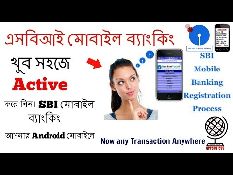 How to Register SBI Mobile Banking (Bengali Tutorial)