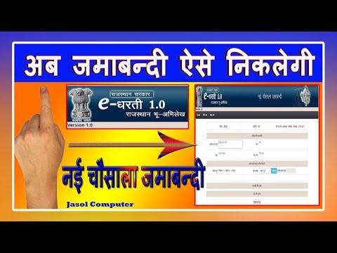 New Jamabandi Kaise Nikale | न्यू चौसाला जमाबन्दी कैसे निकाले । e-धरती पोर्टल 1.0 लांच