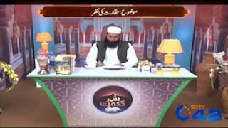 Shehar-e-Hikmat | Hakeem Tariq Mehmood | Ubqari | 21 March 2019