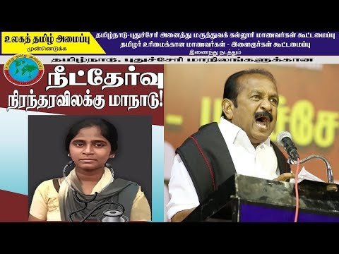 VAICO FULL SPEECH | நீட் தேர்வு நிரந்தர விலக்கு மாநாடு | S WEB TV