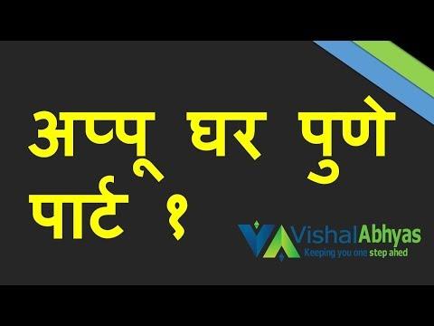 Appu Ghar Pune Visit part - 1