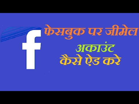 HOW TO Change /ADD FACEBOOK PRIMARY LOGIN EMAIL ADDRESa