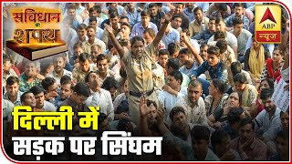 Delhi Police Vs Lawyers: 'Singhams' Protest, Demand Justice | ABP News
