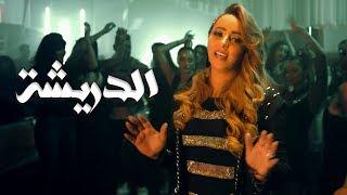 Zina Daoudia - Diricha (exclusive Music Video) | (زينة الداودية - الدريشة (فيديو كليب حصري