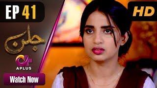 Pakistani Drama | Jallan - Episode 41 | Aplus ᴴᴰ Dramas | Saboor Ali, Imran Aslam, Waseem Abbas