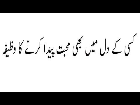 Baat Manwane Ka wazifa | Surah Quraish ka wazifa |Kisi Ke Bhi Dil Me Mohabbat Dalne Ka Wazifa