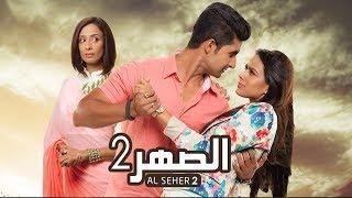 مسلسل الصهر 2 - حلقة 92   - ZeeAlwan