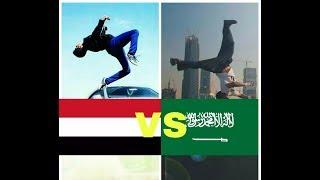 """#x202b;مقارنه بين يمني Vs سعودي  في رياضة الباركور """"مع شيلات حماسيه """"#x202c;lrm;"""