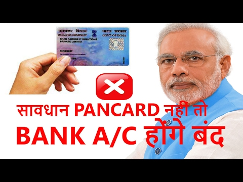 PAN CARD IS NECESSARY  IN BANK BEFORE 28 FEB 2017 FOR EVERY ONE, FORM NO. 60  ,  TECHLINE INDIA