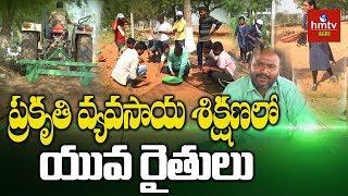Training To Young Farmers By Farmer Siva Prasad Raju   Natural Farming   Hmtv Agri