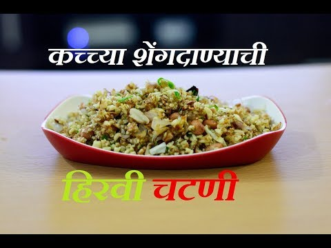 Peanut Chutney Recipe In Marathi By Mom's Food TV