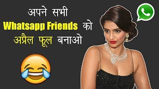 How to do April Fool Prank on all your Whatsapp Friends (हिंदी में)