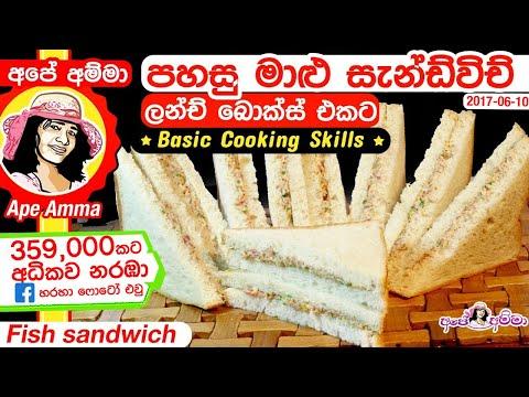 Basic cooking skills ▲3: How to make a fish sandwich (Eng Sub) ඉක්මනින් සාදාගත හැකි මාළු සැන්ඩ්විච්