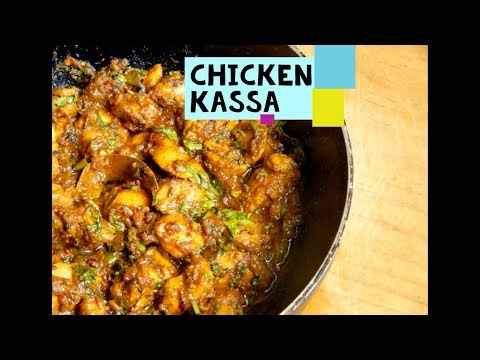 chicken kasha recipe | Indian style chicken recipe in thick spicy gravy | ଚିକେନ କଶା