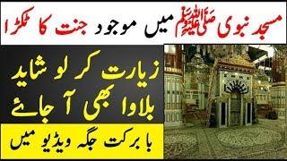 Riyad ul jannah kya hay | Masjid e Nabvi Riaz ul Jannah | Limelight studio