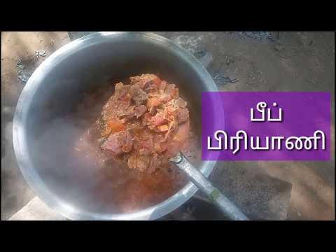 பீப் பிரியாணி / beef biryani in tamil
