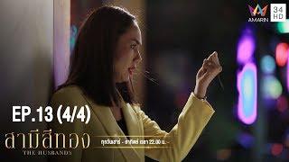 สามีสีทอง | EP.13 (4/4)  | 24 ส.ค.62 | Amarin TVHD34