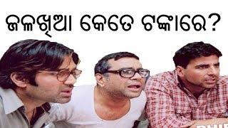 Odia Comedy Video, Odia movie comedy best scene-Phir Hera Pheri | Berhampuria Phir Hera Pheri Video