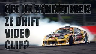 Live Drift Song Clip Mini Giveaway